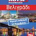 4ήμερη εκδρομή στο Βελιγράδι με μόνο 220€