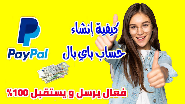 إنشاء حساب باي بال - PayPal مفعل مجانا 2021