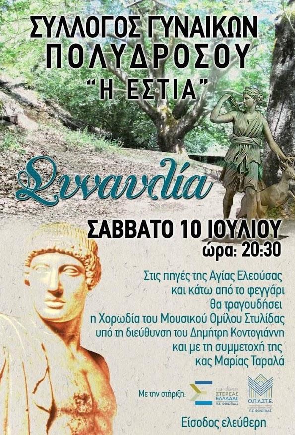 Συναυλία στις Πηγές της Αγίας Ελεούσας.... συμμετέχει η Χορωδία του Μουσικού Ομίλου Στυλίδας