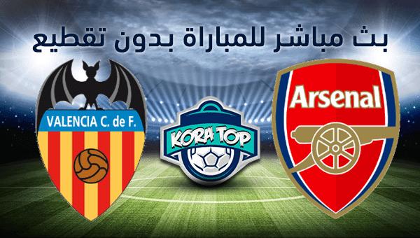 موعد مباراة ارسنال وفالنسيا في الدوري الاوروبي 9-5-2019