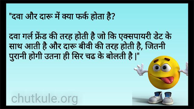 Majedar Chutkule In Hindi