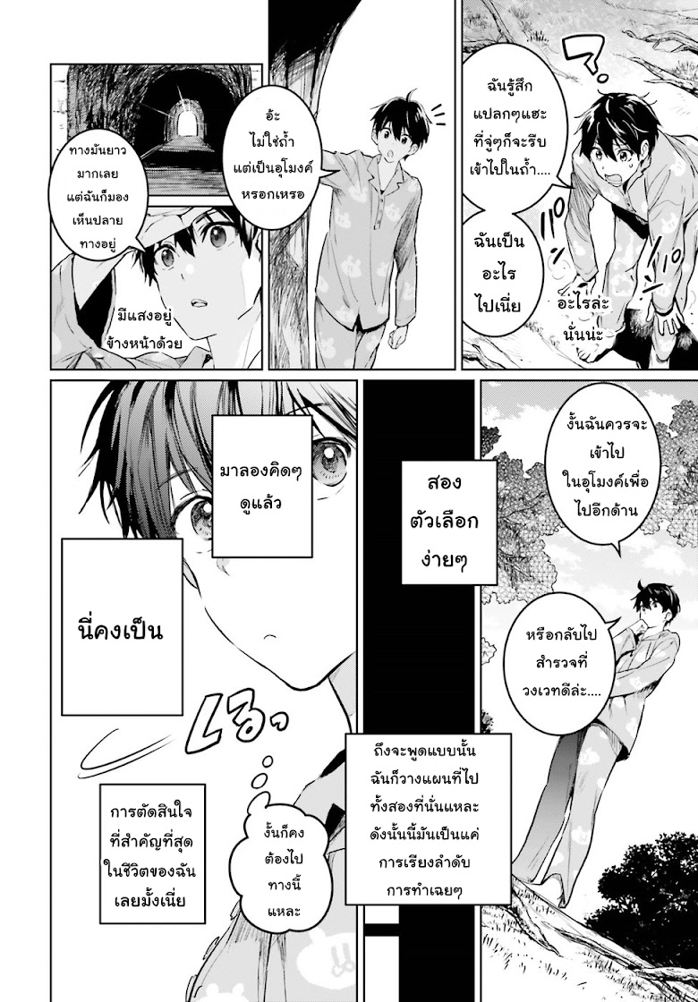Hametsu no Madou Ou to Golem no Ban Kisaki - หน้า 11