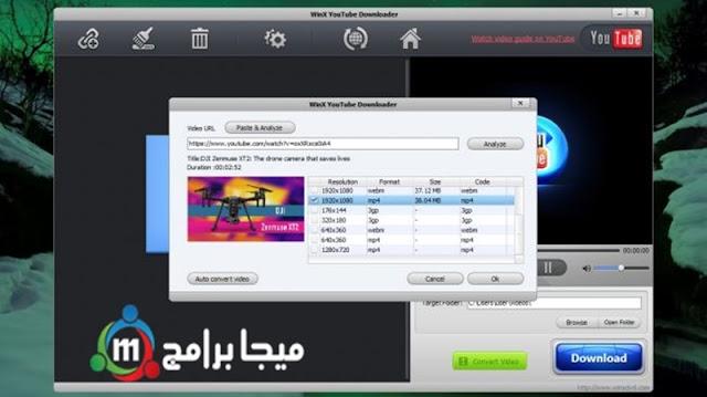 برنامج تحميل الفيديو من النت مباشرة وينكس يوتيوب داونلودر