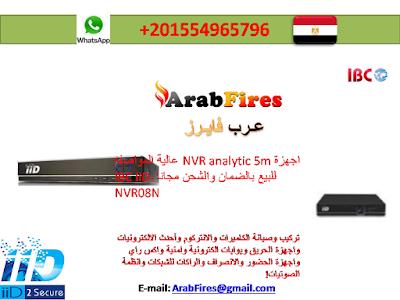 اجهزة NVR analytic 5m عالية المواصفه للبيع بالضمان والشحن مجانا IBC IID-NVR08N