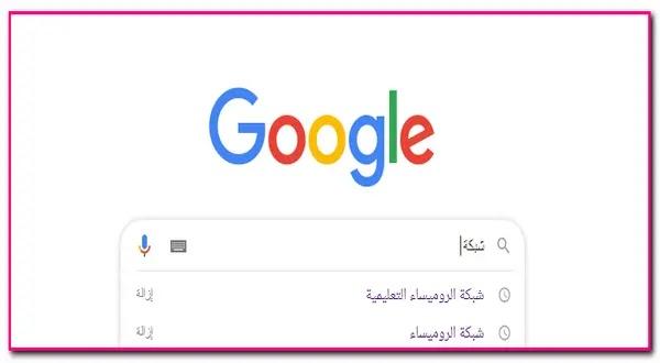 الكنز المجهول فى محرك البحث جوجل google وطريقة الوصول اليه