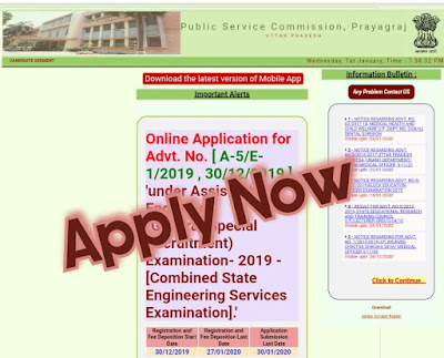 UPPCS Assistant Engineer Notification Out Assistant Engineer Qualification Apply now
