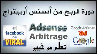 adsense-arbitrage