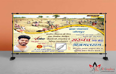 gram panchayat election banner| Free download|CDR file in corel draw | ग्राम पंचायत इलेक्शन बैनर