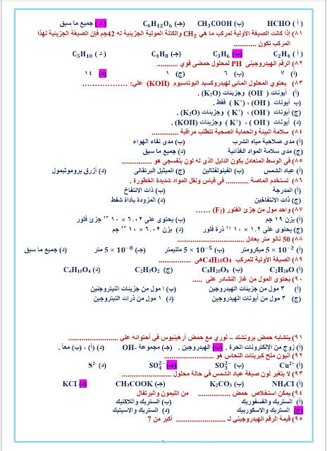 توقعات ليلة الامتحان في الكيمياء لاولي ثانوي ترم اول  امتحان الكيمياء  اجيال الاندلس