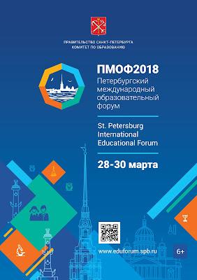 http://eduforum.spb.ru/programma/