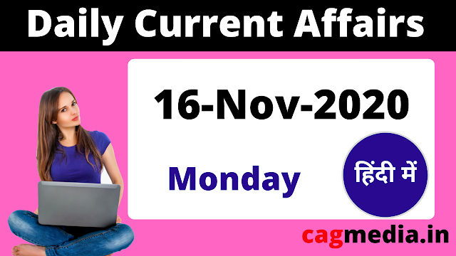 Current Affairs in Hindi 16 November 2020 By-CAGMedia