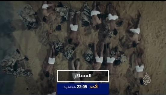 """فيلم """"العساكر"""" يوتيوب كامل بدون قص المسيء للجيش المصري انتاج قناة الجزيرة حكايات التجنيد الإجباري في مصر"""