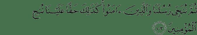 Surat Yunus Ayat 103