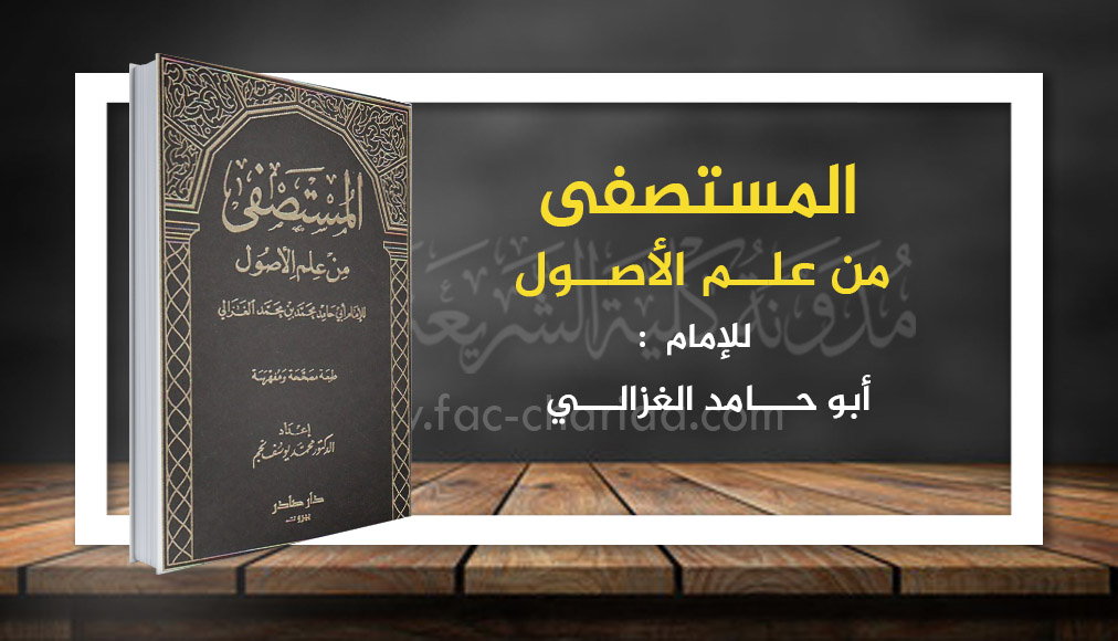 المستصفى من علوم الأصول للإمام أبي حامد الغزالي (ت حافظ)