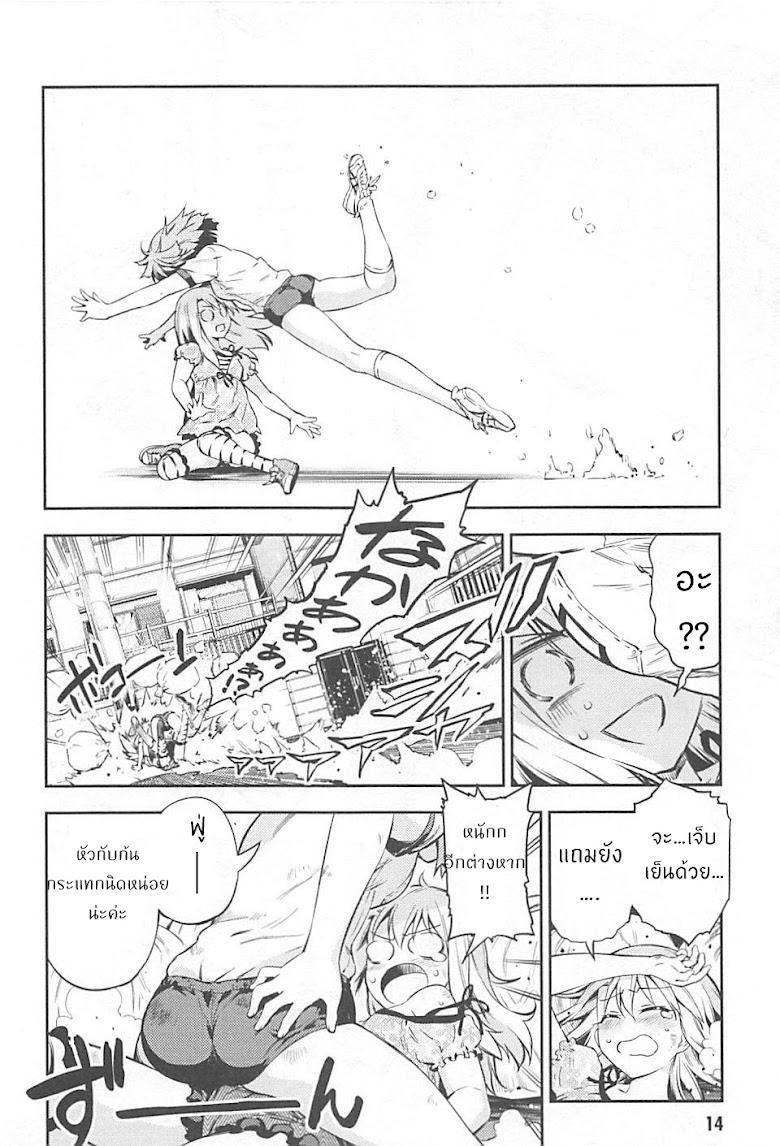 Fate/Kaleid Liner Prisma Illya Drei! - หน้า 11