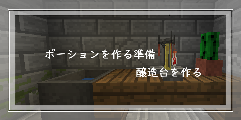 醸造 台 マイクラ