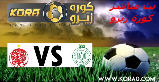 مشاهدة مباراة الوداد والرجاء بث مباشر اون لاين اليوم 22-12-2019 قمة الدوري المغربي كورة لايف