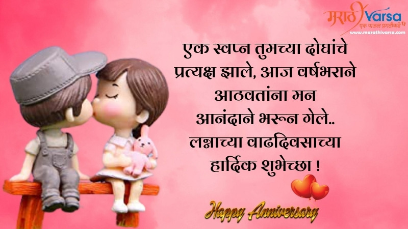 Happy wedding anniversary messages Marathi
