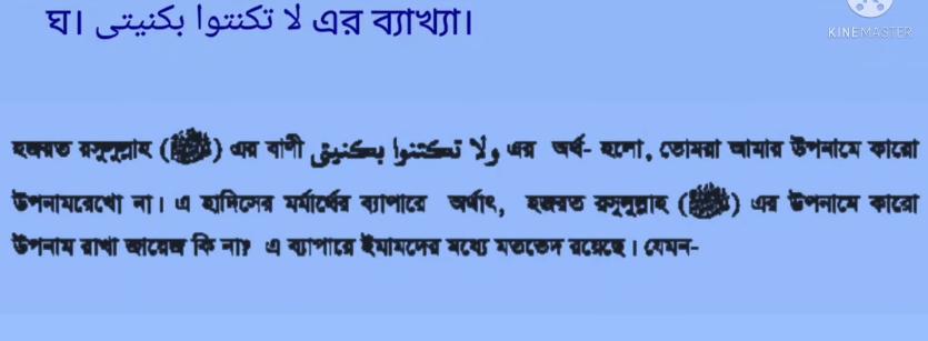 dakhil 2021 hadith sharif 6th week assignment answer, দাখিল ২০২১ হাদিস শরিফ ৬ষ্ঠ সপ্তাহের অ্যাসাইনমেন্ট উত্তর ২০২১ https://www.banglanewsexpress.com/
