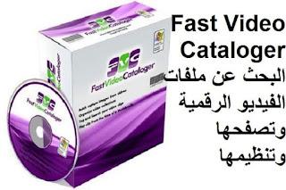 Fast Video Cataloger 6.15 البحث عن ملفات الفيديو الرقمية وتصفحها وتنظيمها