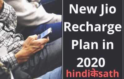 Jio Recharge plan in 2020
