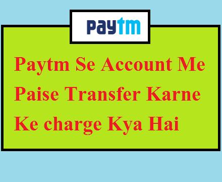 Paytm Se Account Me Paise Transfer Karne Ke charge Kya Hai