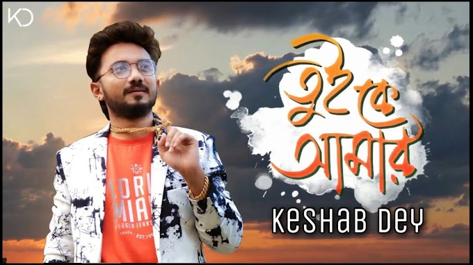 তুই কে আমার TUI KE AMAR SONG LYRICS - KESHAB DEY (KD)