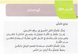 حل درس أيها العمال في اللغة العربية للصف السادس الفصل الثاني
