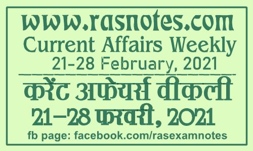 Current Affairs GK Weekly February 2021 (21-28 February) in hindi pdf | rasnotes.com