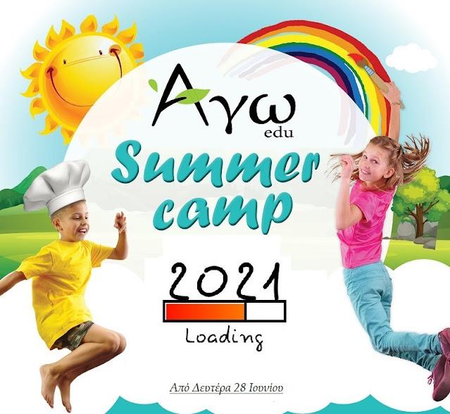"""Ναύπλιο: """"Άγω Summer Camp 2021"""""""