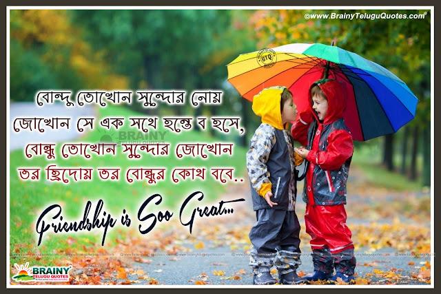 Latest Friendship Quotes In Bangla Language Soaknowledge