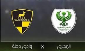 ملخص مباراة وادي دجلة والمصري البورسعيدي اليوم
