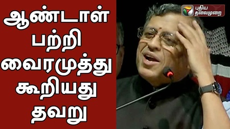 Vairamuthu speech about Andal is wrong, says Gurumurthy   #Thuglak #Vairamuthu #controversy #Andal