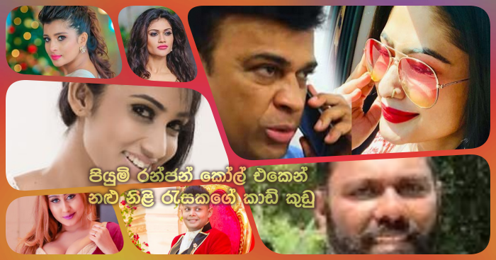 https://www.gossiplankanews.com/2020/01/piyumi-hansamali-ranjan-ramanayake.html
