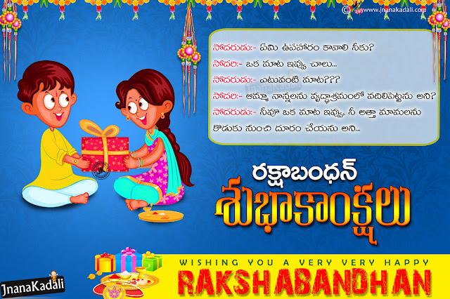 rakhi hd wallpapers, happy rakshabandhan in telugu, famous rakshabandhan wallpapes, best rakshabandhan images