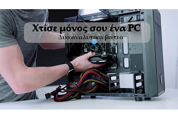 [How to]: Χτίσε μόνος σου έναν υπολογιστή (2 Ελληνικά Βίντεο)