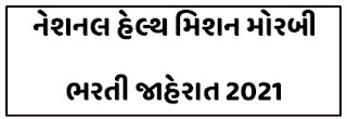 https://www.bhaveshsuthar.in/2021/07/national-health-mission-nhm-morbi.html