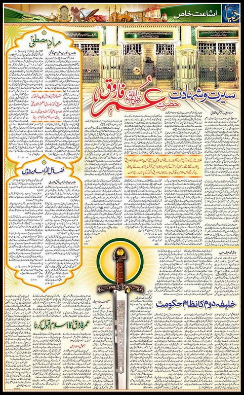 Umar Ra Book