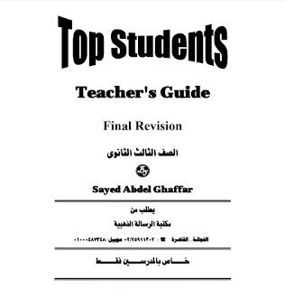 اجابات كتاب top student 2021 للصف الثالث الثانوي pdf