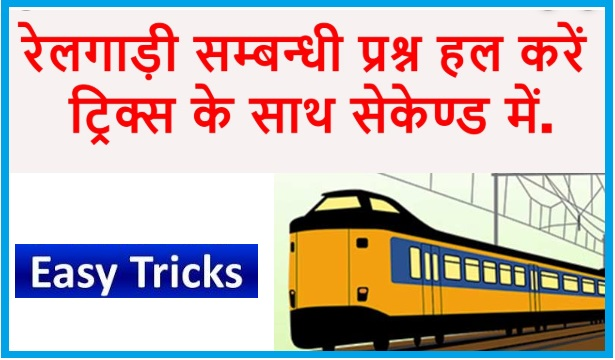 Train and Platform Questions Tricks, in Hindi
