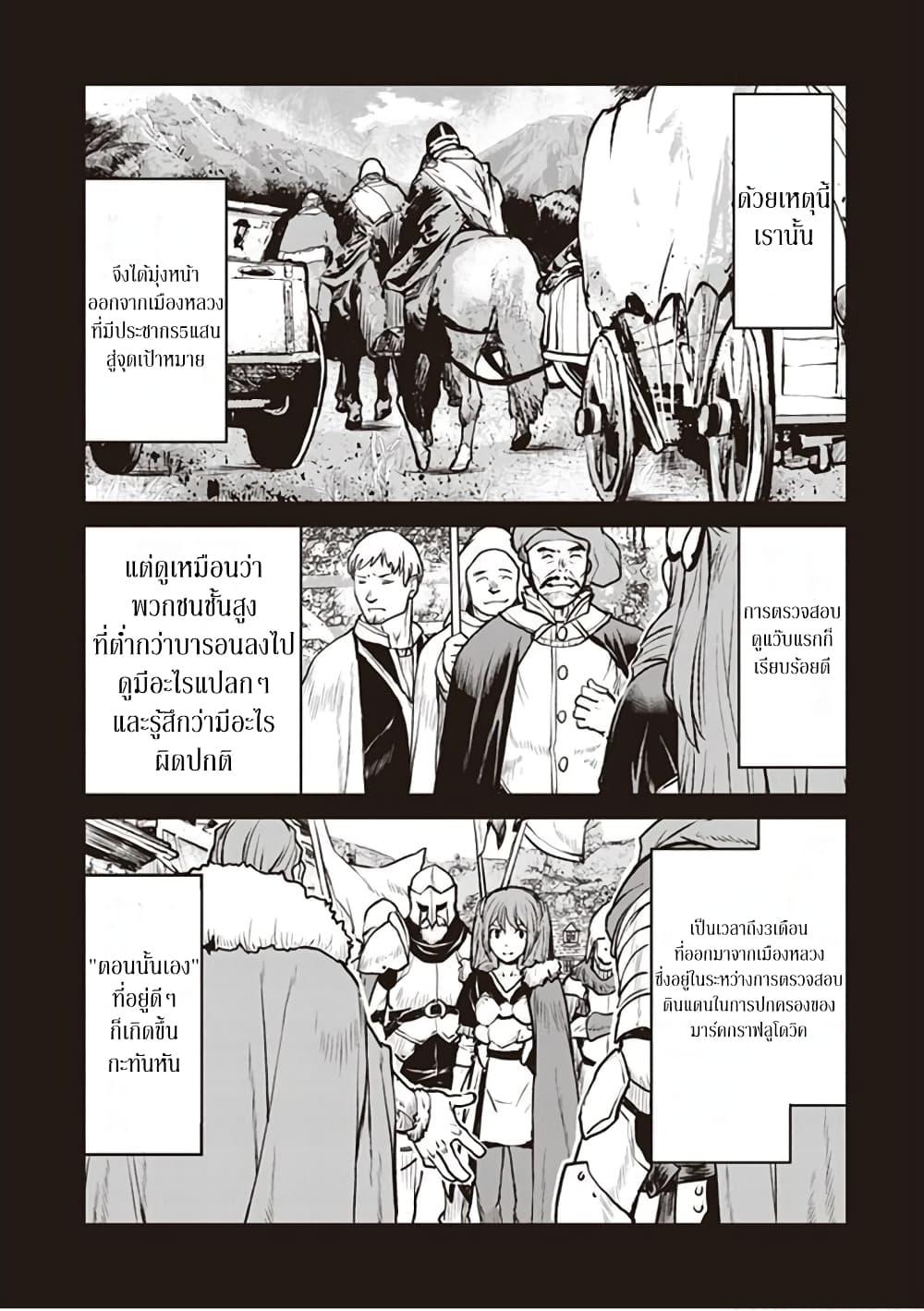 อ่านการ์ตูน The Galactic Navy Officer Becomes an Adventurer ตอนที่ 12 หน้าที่ 7
