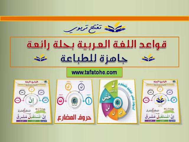 قواعد اللغة العربية بحلة رائعة جاهزة للطباعة