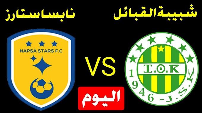 مشاهدة مباراة شبيبة القبائل و نابسا ستارز بث مباشر