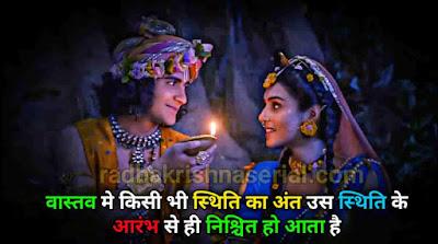 Love Quotes of radha krishna in hindi 2021