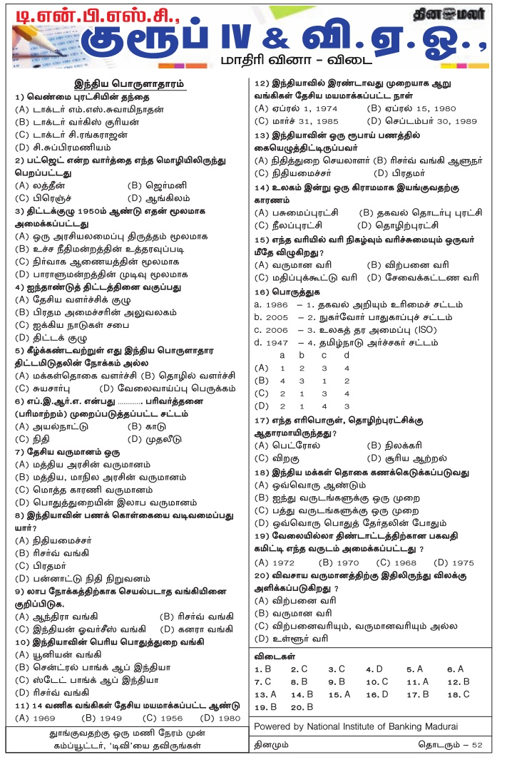 TNPSC Group 4 Questions Tamil Download as PDF