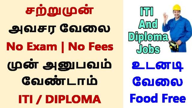 சற்றுமுன் அவசர வேலை No Exam | No Fees முன் அனுபவம் வேண்டாம் ITI JOB / DIPLOMA JOB