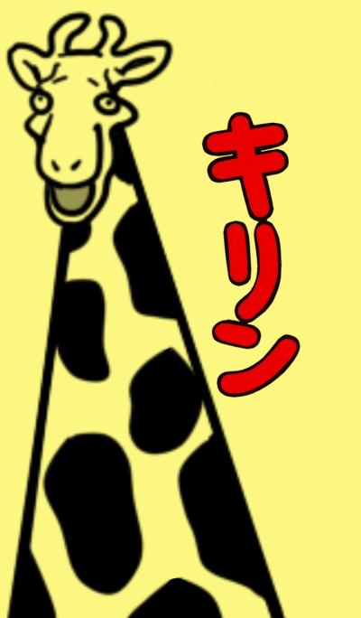 Giraffe!!!!!!!!!!!!!!!!