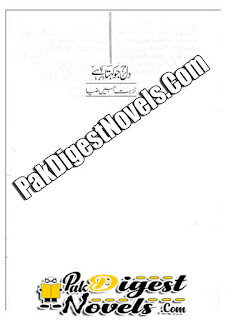 Dil Jo Kehta Hai Afsana By Nazhat Jabeen Zia