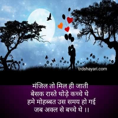 Whtsapp status in hindi, hindi mai status