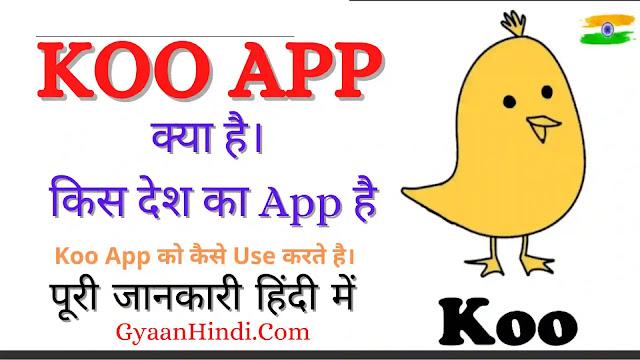 Koo App Kya Hai कैसे डाउनलोड करे Koo App का फाउंडर कौन है पूरी जानकारी